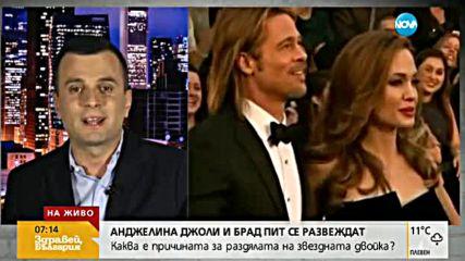Каква е причината за раздялата на Анджелина Джоли и Брад Пит?