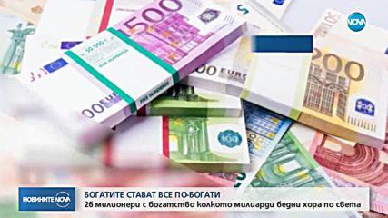 БЕДНИ И БОГАТИ: 26 души разполагат с толкова пари, колкото и 3,8 млрд.