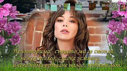 Алмас Багратиони - Неповторимая