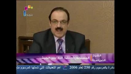 Признанията на Ахмад Алсаяасне имам на джамията в Сирия град Дараа втора част