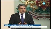 Плевнелиев: 2015 да бъде годината на реформите в България