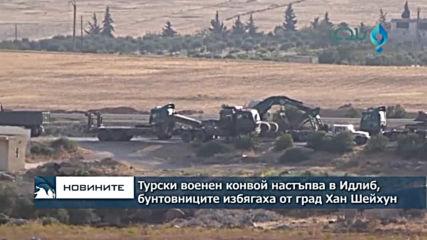 Турски военен конвой настъпва в Идлиб, бунтовниците избягаха от Хан Шейхун
