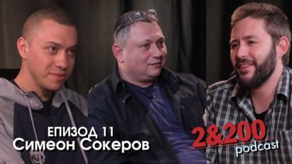 2&200podcast: Симеон Сокеров (Еп.11)