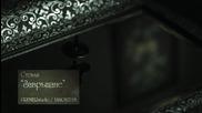 Стенли - Завръщане / Официално видео 2012 /