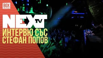 NEXTTV 035: Гост: Стефан Попов