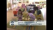 Започва кандидатстването за общинските детски градини в София