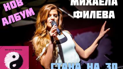 Михаела Филева стана на 30 с албум и концерт