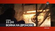 """""""Война на дронове"""" на 30 септември, сряда от 22.00 ч. по DIEMA"""