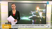 Хеликоптер се разби в нюйоркската река Ийст Ривър
