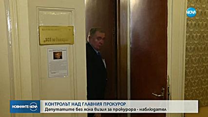 Въпросът кой да контролира главния прокурор - на път да скара депутатите