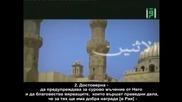 Хадис Който чете Сура Пещерата в петък.