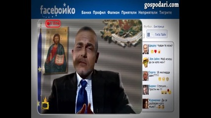 Ненчо Балабанов - Faceбойко - Борисов коментира политиците