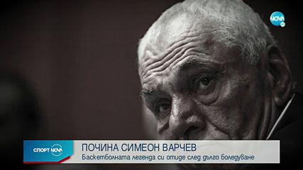Напусна ни Симеон Варчев