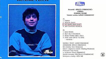 Айруш Османович -_- Емина (1991) (цяла касета)