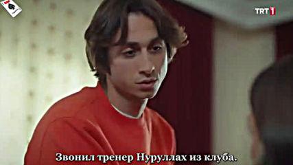 Моето име е Мелек еп.26 Руски суб.