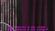 ® Бг Превод - Suzana Jovanovic - Plakala Bih i bez Suza ®