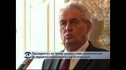 Президентът на Чехия назначи ново правителство, но вероятно парламентът ще го отхвърли
