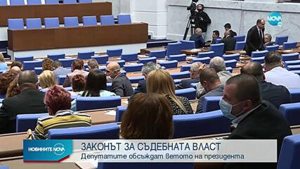 Депутатите обсъждат ветото на президента върху Закона за съдебната власт