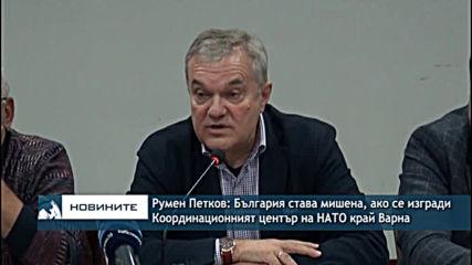 Румен Петков: България става мишена, ако се изгради координационния център на НАТО край Варна