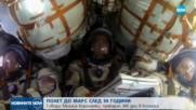 Космонавт, прекарал 340 дни в МКС: Скоро човек ще стъпи на Марс