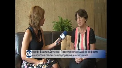 Според професор Емилия Друмева промените в съдебната система са сериозна стъпка за нейното подобряване