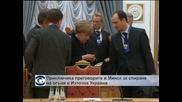 Преговорите в Минск завършиха със споразумение за примирие в Украйна