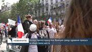 Хиляди протестираха във Франция срещу здравния пропуск за обществени места