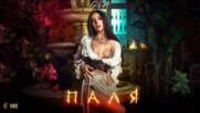ДЖИЯ - ПАЛЯ (Official Video 2021)