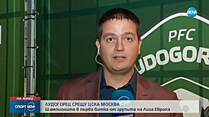 Спортни новини (19.09.2019 - централна емисия)