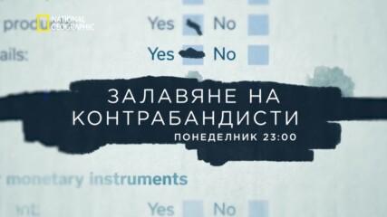 понеделник 23:00 | Залавяне на контрабандисти | National Geographic Bulgaria