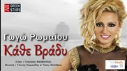 2014 Kathe Vradi ~ Gogo Romaiou _ Greek New Single 2014