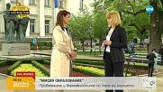 МИСИЯ ОБРАЗОВАНИЕ: Успелите българи в ефира на NOVA на 24 май