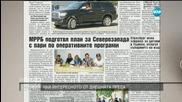 В печата: 5 пъти по-скъпо отчитане на парното в София
