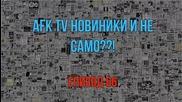 AFK TV Новини - ЕПИЗОД 66