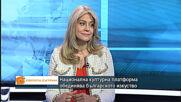 : Национална културна платформа обединява българското изкуство