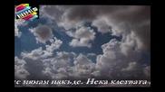 Лепа Брена - Отвори се Небо (с текст На Български)