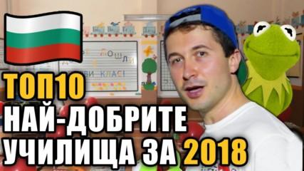 Топ 10 Най-добрите УЧИЛИЩА в България