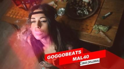 Goggobeats ft. Mal40 - Сама решаваш