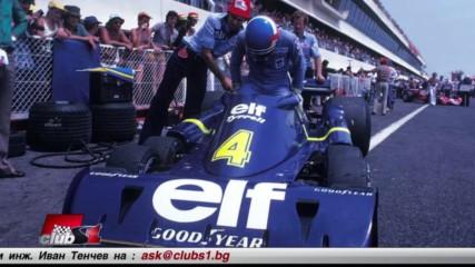clubs1 - шестколесният Tyrrell P34
