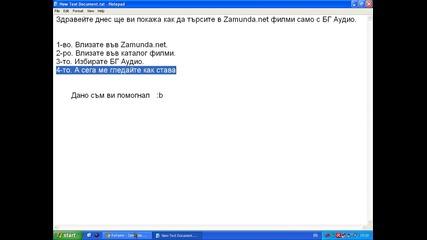 Как да търсим в Замунда филми само с бг аудио