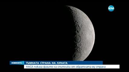 НАСА показа фазите на Луната от обратната й страна