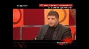 Горещо с Боби Цанков ( 7 )