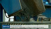 СПОР ЗА БОКЛУКА: Предлагат референдум за завода за изгаряне на отпадъци