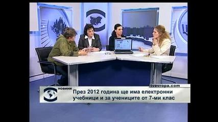 През 2012 година ще има електронни учебници и за учениците от 7-и клас