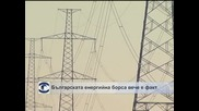 Българската енергийна борса започва работа