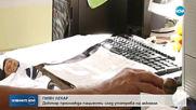 Пиян лекар преглежда пациенти в Хисаря