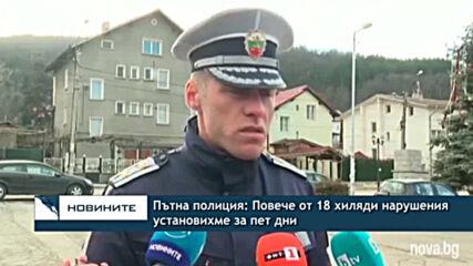Пътна полиция: Повече от 18 хиляди нарушения установихме за пет дни