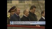 Интерпол обяви Виктор Янукович за международно издирване