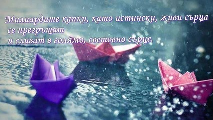 Подарявам ти дъжд - Георги Братанов