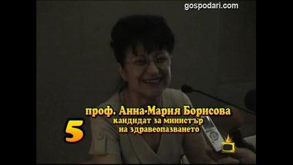 Мона Лиза Борисова - Господари на Ефира